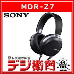ソニー 密閉型 ヘッドホン MDR-Z7|dejiemon