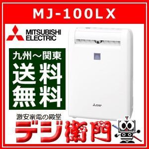 三菱電機 コンプレッサー式 除湿機 MJ-100LX /【Mサイズ】|dejiemon