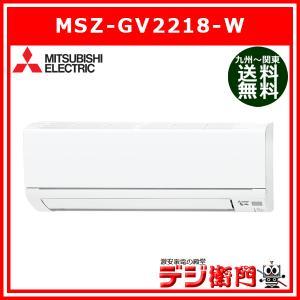 三菱電機 冷房能力2.5kW 冷暖房 エアコン 霧ヶ峰 MSZ-GV2218-W [ピュアホワイト] /【送料区分ACサイズ】|dejiemon