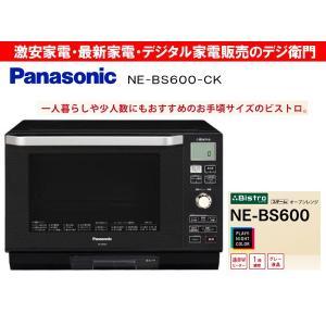 NE-BS600-CK Panasonic パナソニック 少...