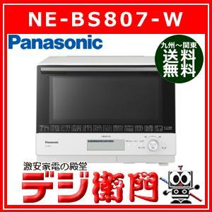 パナソニック 庫内容量30L オーブンレンジ 3つ星 ビストロ NE-BS807-W [ホワイト] /【送料区分Mサイズ】|dejiemon