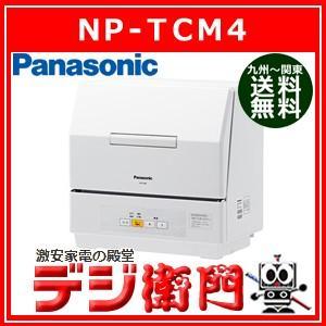 パナソニック 食器洗い機 プチ食洗 NP-TCM4 /【Mサイズ】|dejiemon