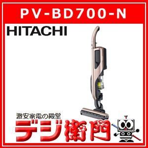 日立 コードレススティッククリーナー パワーブーストサイクロン PV-BD700-N シャンパンゴールド|dejiemon