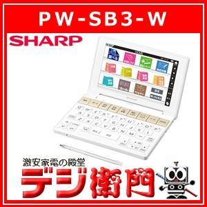 シャープ 電子辞書 Brain PW-SB3-W ホワイト系|dejiemon