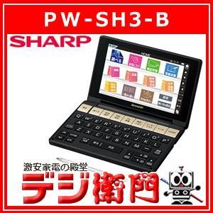 シャープ 電子辞書 Brain PW-SH3-B ブラック系|dejiemon