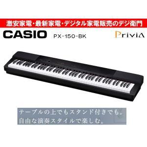 PX-150-BK CASIO カシオ デジタルピアノ/キーボード Privia PX-150BK ブラックメタリック調/【F】|dejiemon