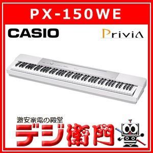 カシオ デジタルピアノ/キーボード Privia PX-150WE パールホワイト調|dejiemon