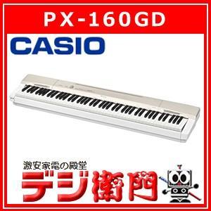 カシオ 電子ピアノ Privia PX-160GD シャンパンゴールド調|dejiemon