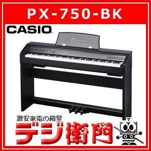 カシオ 電子ピアノ キーボード PX-750BK ブラックウッド調|dejiemon