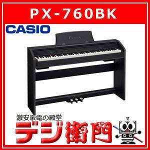 カシオ 電子ピアノ Privia PX-760BK ブラックウッド調|dejiemon