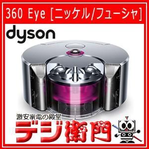 ダイソン ロボット掃除機 360 Eye ニッケル/フューシャ RB01NF|dejiemon