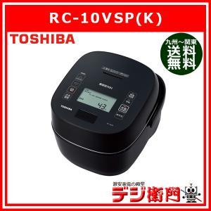 東芝 5.5合炊き 圧力IH炊飯ジャー 炊飯器 真空圧力IH RC-10VSP(K) /【送料区分Sサイズ】|dejiemon