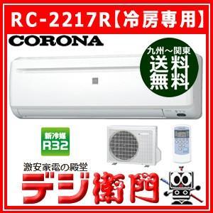 【取付工事も承り中】【冷房専用】コロナ 冷房専用 6畳用 エアコン RC-2217R /【ACサイズ】|dejiemon