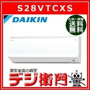 ダイキン 冷房能力2.8kW 冷暖房 エアコン CXシリーズ S28VTCXS /【ACサイズ】