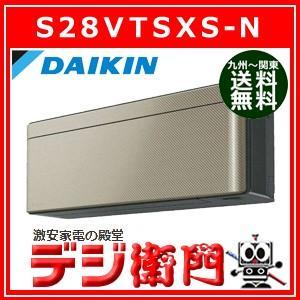 【工事OPも15,500円〜承り中】 S28VTSXS-N DAIKIN ダイキン 冷房能力2.8k...