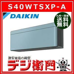 ダイキン 冷房能力4.0kW 冷暖房 エアコン risora S40WTSXP-A ソライロ /【送料区分ACサイズ】 dejiemon