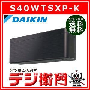 ダイキン 冷房能力4.0kW 冷暖房 エアコン risora S40WTSXP-K ブラックウッド /【送料区分ACサイズ】 dejiemon