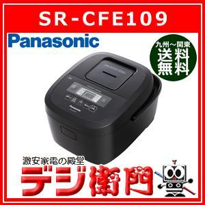 パナソニック 5.5合炊き IH炊飯ジャー 炊飯器 SR-CFE109 /【送料区分Sサイズ】|dejiemon