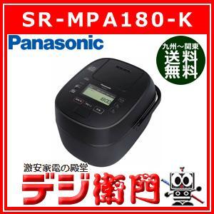 パナソニック 10合炊き 圧力IH炊飯ジャー 炊飯器 SR-MPA180-K /【送料区分Sサイズ】|dejiemon