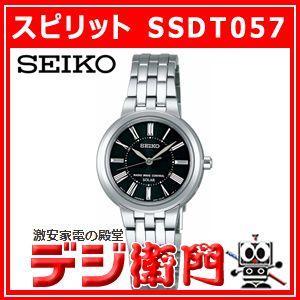 セイコー ソーラー電波 腕時計 スピリット SSDT057|dejiemon