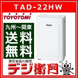 トヨトミ スポット冷暖 エアコン TAD-22HW /【Lサイズ】|dejiemon