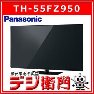 パナソニック 4K対応・55V型・3チューナー 有機ELテレビ VIERA TH-55FZ950 /...