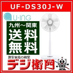 ユーイング DCモーター採用 扇風機 UF-DS30J /【Mサイズ】 dejiemon
