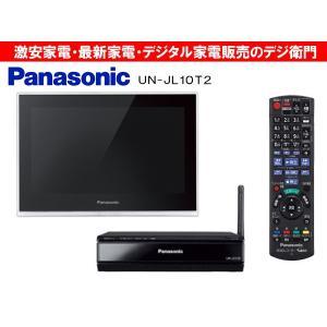 UN-JL10T2 Panasonic パナソニック IPX6/7相当の防水仕様・10V型ワイヤレスモニター付属・HDD320GB モニター付 ハードディスクレコーダー UN-JL10T2