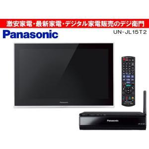 UN-JL15T2 Panasonic パナソニック IPX6/7相当の防水仕様・15V型ワイヤレスモニター付属・HDD320GB モニター付 ハードディスクレコーダー UN-JL15T2