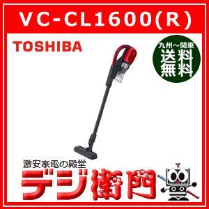 東芝 サイクロン式コードレスクリーナー 掃除機 トルネオ ヴイ コードレス VC-CL1600(R) [グランレッド] /【送料区分Mサイズ】|dejiemon