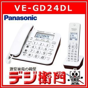 パナソニック 子機1台タイプ コードレス電話機 RU・RU・RU VE-GD24DL /【Sサイズ】|dejiemon