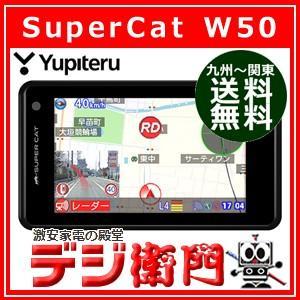 ユピテル GPSレーダー探知機 SuperCat W50 /...