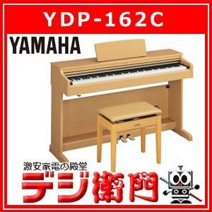 ヤマハ 電子ピアノ ARIUS YDP-162C|dejiemon