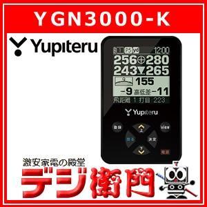 ユピテル GPSゴルフナビ GOLFNAVI YGN3000-K ブラックモデル