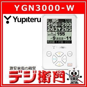 ユピテル GPSゴルフナビ GOLFNAVI YGN3000-W ホワイトモデル