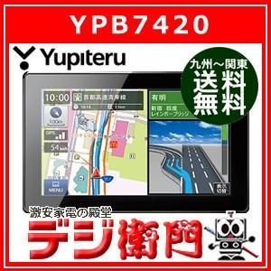 ユピテル 7型ワンセグ対応 ポータブルナビゲーション YERA YPB7420 /【Sサイズ】|dejiemon