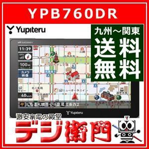 ユピテル ドライブレコーダー一体モデル ポータブルナビゲーション MOGGY YPB760DR /【Sサイズ】|dejiemon