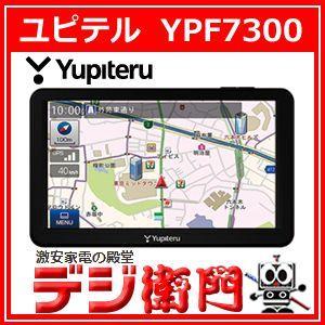YPF7300 YUPITERU ユピテル フルセグ対応・7型ワイドLED液晶 ポータブルカーナビゲーション イエラ YPF7300|dejiemon