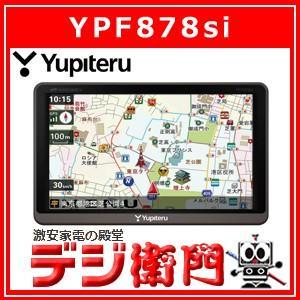 ユピテル ポータブルカーナビゲーション MOGGY YPF878si|dejiemon