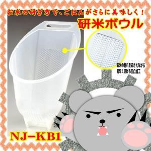 NJ−KB1 三菱電機 研米ボウル dejihoso-shopping