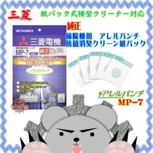 MP−7 三菱電機 純正 掃除機用 紙パックフィルター アレルパンチ抗菌消臭クリーン紙パック |dejihoso-shopping