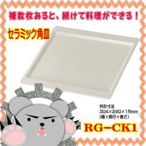 RG-CK1 三菱電機 レンジグリル用トッププレート dejihoso-shopping