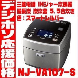 NJ−VA107−S 三菱電機 IHジャー炊飯器 備長炭炭炊釜 5.5合炊き スマートシルバー dejihoso-shopping