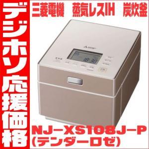 NJ−XS108J−P 三菱電機 蒸気レスIHジャー炊飯器 備長炭炭炊釜 5.5合炊き テンダーロゼ dejihoso-shopping