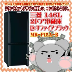 MR−P15A−B 三菱 2ドア冷蔵庫 右開き 146L サファイアブラック dejihoso-shopping