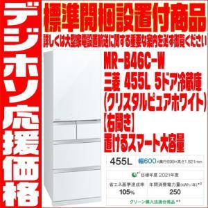 MR-B46C-W 三菱 455L 5ドア冷蔵庫(クリスタル...
