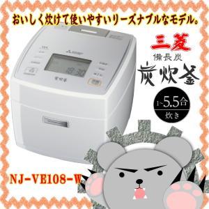 NJ−VE108−W 三菱 IHジャー炊飯器(5.5合炊き)ピュアホワイト 五重全面加熱 備長炭 炭炊釜 dejihoso-shopping