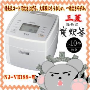NJ−VE188−W 三菱 IHジャー炊飯器(1升炊き)ピュアホワイト 五重全面加熱 備長炭 炭炊釜 dejihoso-shopping
