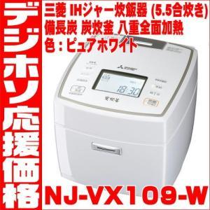 NJ−VX109−W 三菱 IHジャー炊飯器(5.5炊き)ピュアホワイト 八重全面加熱 備長炭 炭炊釜 dejihoso-shopping