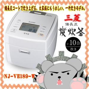 NJ−VE189−W 三菱 IHジャー炊飯器(1升炊き)ピュアホワイト 七重全面加熱 備長炭 炭炊釜 dejihoso-shopping